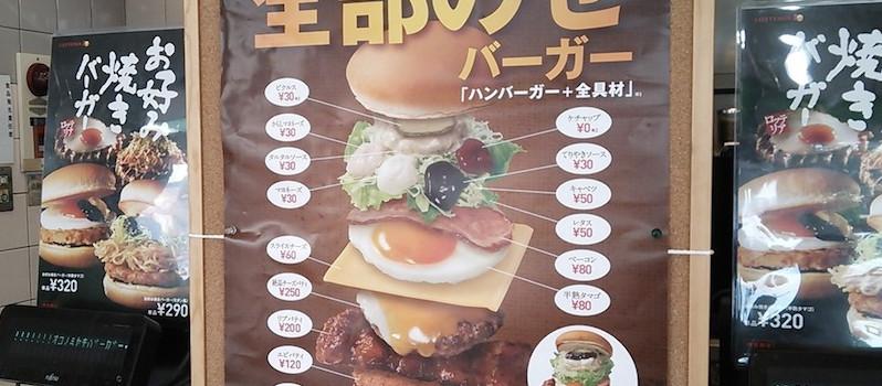 burgerjapan
