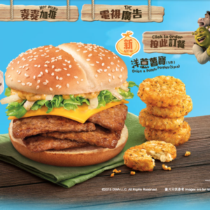 mcdonalds_shrek_burger