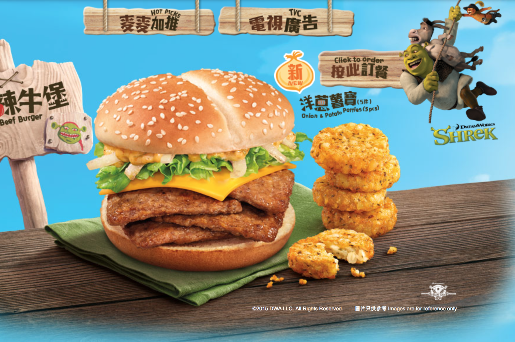 mcdonalds_shrek_burger