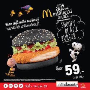 mcdonalds_thailand