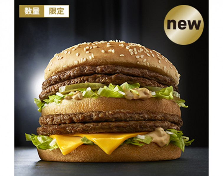 McDonald's lance le Giga Big Mac au Japon