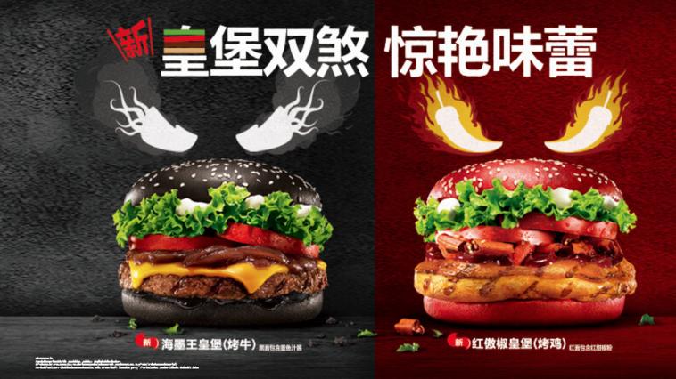 burgerking_chine