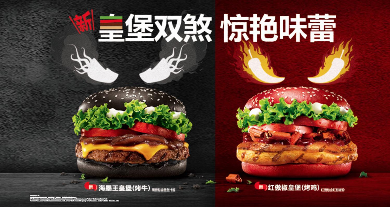 Burger King Chine lance un burger au poulpe pour Halloween