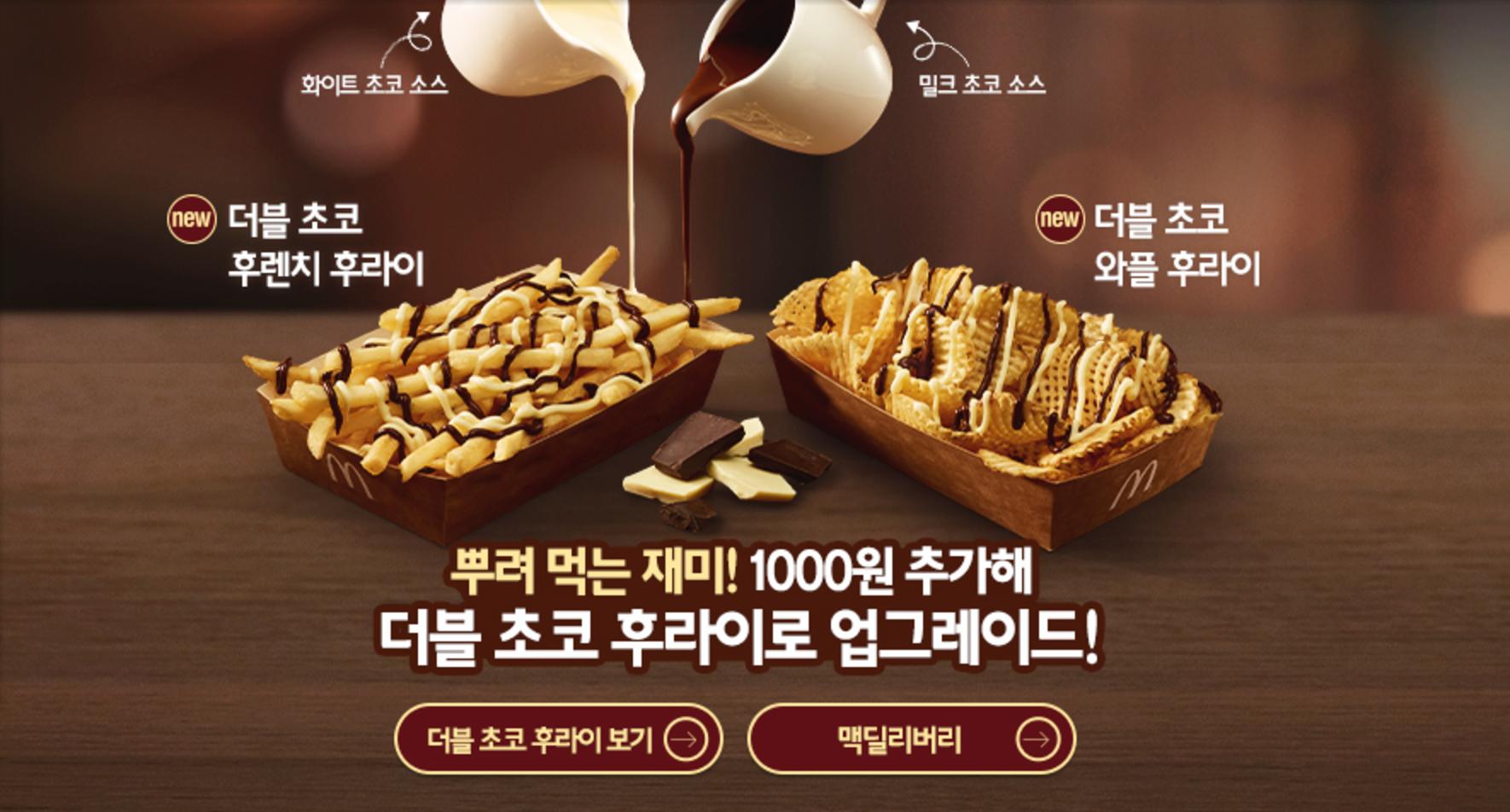 Les frites au chocolat noir et blanc sont de retour chez McDonald's